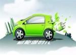 新能源汽车合资不受限 外车企在华加速布局