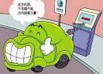 新能源汽车一周大事件(三)