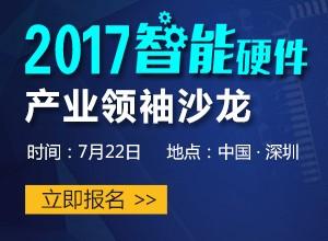【研讨会】2017 智能硬件产业领袖沙龙