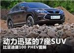 """比亚迪唐100亮点""""拆解"""":实力派SUV"""