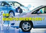 争议:新能源汽车领域是否还要走合资路?