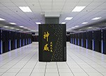 神威太湖之光再获超算冠军 累计拥有几百项应用课题