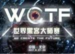 """WCTF2017七大看点:人工智能""""最强大脑""""现身"""