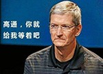 苹果高通互掐不止 Intel躺着成赢家