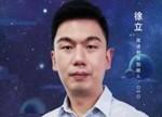 独家专访徐立:如何把商汤打造成AI独角兽