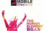 2017 MWC:电信营运商聚焦5G、物联网