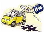 13省市上半年新能源汽车补贴政策一览