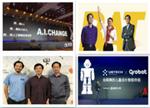 八件大事揭晓本周机器人行业圈都发生了啥