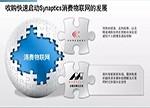 开拓消费物联网市场 Synaptics宣布两宗收购