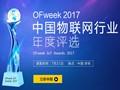 中国物联网行业年度评选入围名单揭晓