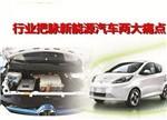 【聚焦】浅析国内新能源汽车产业发展两大痛点