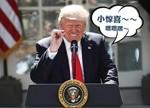 特朗普撕毁《巴黎协议》对全球气候变化的影响