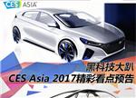 CES Asia 2017汽车黑科技大趴预告