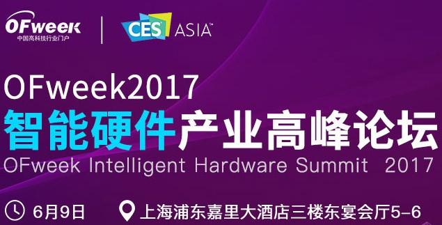 OFweek智能硬件产业高峰论坛即将举办