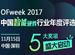 维科杯·OFweek 2017中国智能硬件行业年度评选