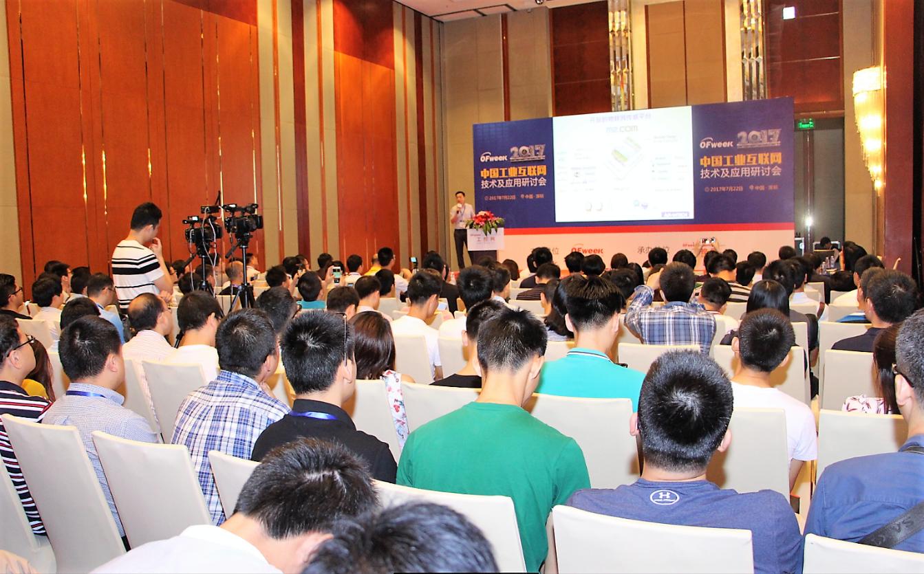 OFweek 2017中国工业互联网技术及应用研讨会成功举办