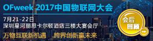 OFweek 2017中国物联网大会暨新技术展览会
