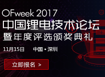 OFweek 2017中国锂电技术论坛暨行业年度评选颁奖典礼
