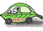 东莞新能源汽车产业产值目标瞄准500亿