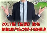 """2017版《目录》发布 不必过分担心合资""""搅局"""""""