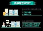 台湾晶圆代工双雄 台积电与联电间的差距从何而来?