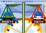 VS新能源汽车:7国燃油车停售计划一览