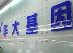 华大基因今日上市:回顾18年风雨历程
