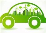 新能源车产业:销量重回高增长 行业隐忧仍存