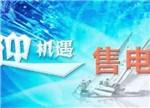 【聚焦】央企重组或重创售电侧改革