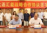 中国海装与大连汇能签署战略合作协议
