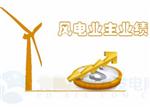 中国10大风电业主上半年成绩单一览