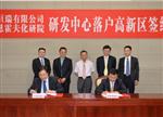 中国首个汽车轻量化先进复合材料技术中心落户江苏常熟