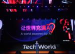 联想2017 Tech World举行   看联想如何玩转人工智能