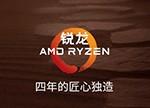 Ryzen强劲 英特尔失去处理器市场绝对控制力?