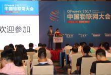 OFweek 2017中国物联网大会今日举办