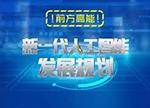 AI人必读 专家解读中国新一代人工智能规划