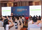 中国物联网大会圆满落幕