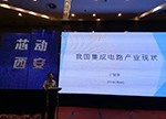 中国芯展翅 我国集成电路产业现状解读