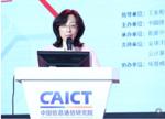 工信部陈家春:云计算信任体系逐步建立