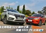 荣威ERX5对比宋EV 谁更胜一筹?