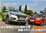 荣威ERX5与宋EV:一哥称号 谁更配?
