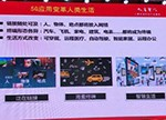 中国IC产业为何需要5G?