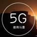 廖建新:5G是促进大数据繁荣发展的催化剂