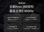 骁龙835实测:傲视苹果A10/Exynos 8890/麒麟960/联发科X25等对手