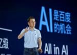 透视百度AI开发者大会:这是陆奇的成绩单 也是百度的未来