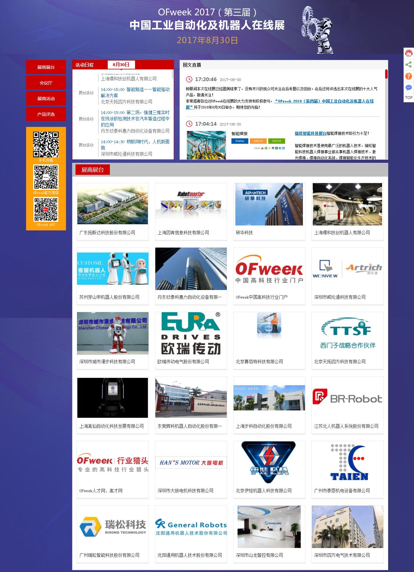 OFweek2017(第三届)中国工业自动化及机器人在线展圆满闭幕 智能连接工业未来