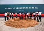 淮安骏盛年产10万套新能源车电池基地奠基 总投资100亿