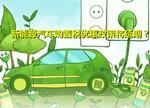新能源汽车购置税优惠政策将延期?