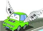 蹒跚学步的新能源车离不开政策扶持!