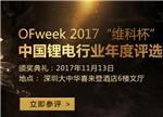 "OFweek 2017""维科杯""中国锂电行业年度评选正式启动"